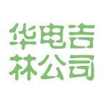 华电吉林公司logo