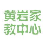黄岩家教中心logo