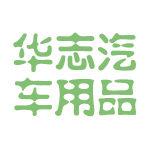 华志汽车用品logo