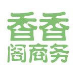 香香阁商务logo