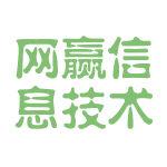 网赢信息技术logo
