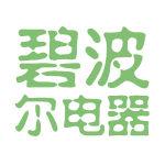 碧波尔电器logo