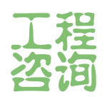 工程咨询logo
