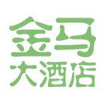 金马大酒店logo