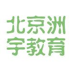 北京洲宇教育logo