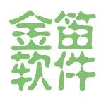 金笛软件logo