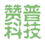 赞普科技logo