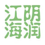 江阴海润太阳能电力有限公司
