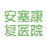 安塞康复医院logo