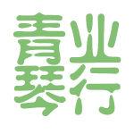 青业琴行logo