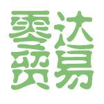 零达贸易logo