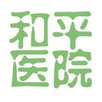 和平医院logo