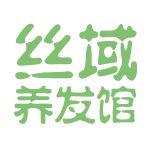 丝域养发馆logo