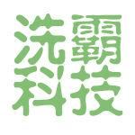 洗霸科技logo