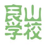 良山学校logo