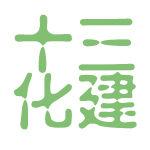 十三化建logo