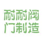 耐耐阀门制造logo