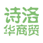 诗洛华商贸logo