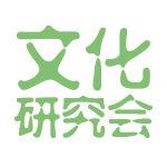 文化研究会logo