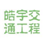 皓宇交通工程logo