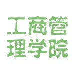 工商管理学院logo