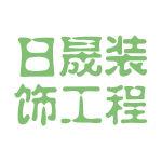 日晟装饰工程logo