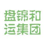 盘锦和运集团logo