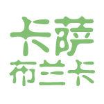 卡萨布兰卡logo