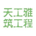 天工雅筑工程logo