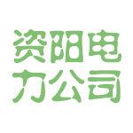 资阳电力公司logo
