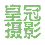 皇冠摄影logo