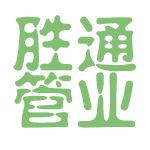胜通管业logo