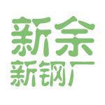 新余新钢厂logo