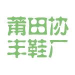 莆田协丰鞋厂logo