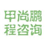 甲尚鹏程咨询logo