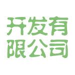 开发有限公司logo