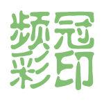 频冠彩印logo