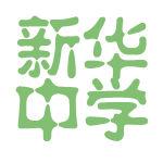 新华中学logo