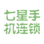 七星手机连锁logo