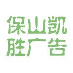 保山凯胜广告logo