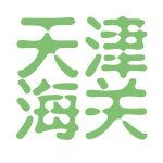 天津海关logo