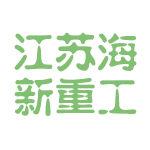 江苏海新重工logo