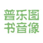 普乐图书音像logo