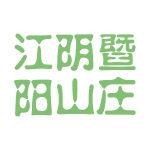 江阴暨阳山庄logo