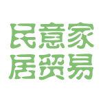 民意家居贸易logo