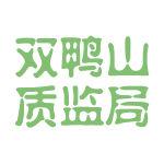 双鸭山质监局logo