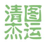 清图杰运logo