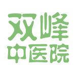 双峰中医院logo
