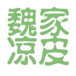 魏家凉皮logo