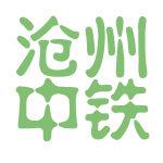 沧州中铁logo